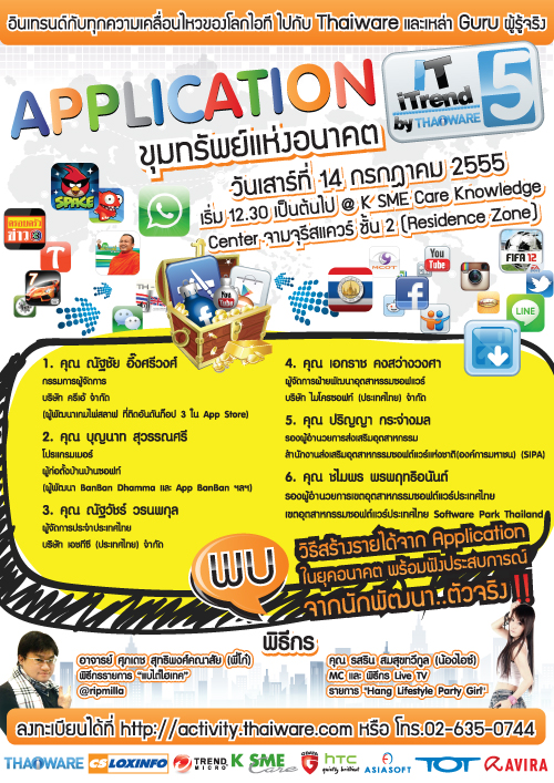 poster_it_itrend5_by_thaiware_apps_a3_createoutline
