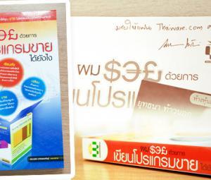 Submit Program ใน Thaiware วันนี้รับหนังสือ ผมรวยด้วยการเขียนโปรแกรมขาย ฟรี