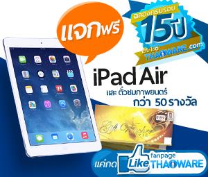 แจก iPad Air และตั๋วชมภาพยนตร์ กว่า 50 รางวัล ฉลองครบรอบ 15 ปี Thaiware.com