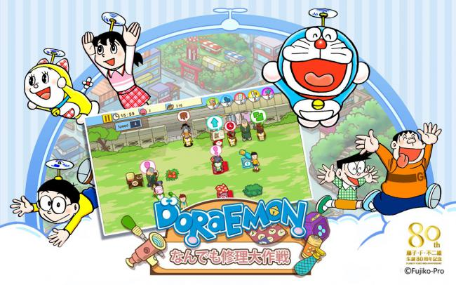 Doraemon Repair Shop 1