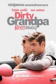 Dirty Grandpa - เอ้า จริงป่ะปู่
