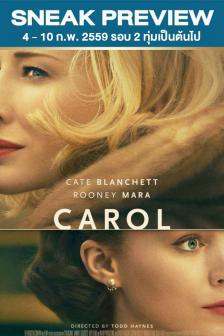Carol - รักเธอสุดหัวใจ