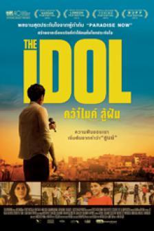 The Idol - คว้าไมค์ สู้ฝัน