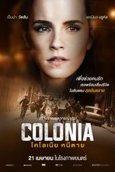 Colonia - โคโลเนีย หนีตาย