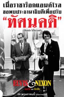 Elvis & Nixon - เอลวิส พบ นิกสัน