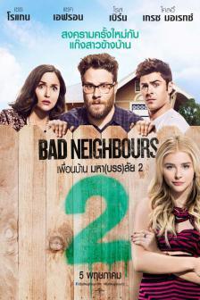 Bad Neighbours 2 - เพื่อนบ้านมหา(บรร)ลัย 2