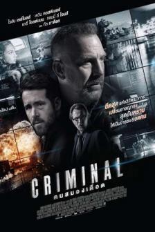 Criminal - คนสมองเดือด