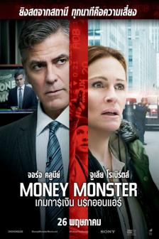 Money Monster - เกมการเงิน นรกออนแอร์