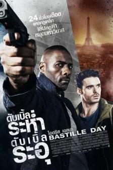 Bastille Day - ดับเบิ้ลระห่ำ ดับเบิ้ลระอุ