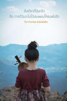 The Promise - คิดถึงครึ่งชีวิต