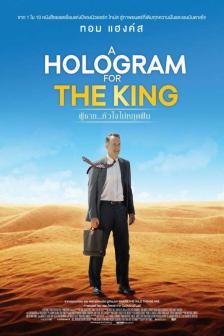 A Hologram for the King - ผู้ชาย หัวใจไม่หยุดฝัน