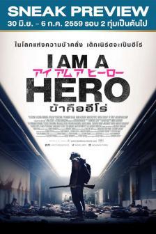 I Am a Hero - ข้าคือฮีโร่