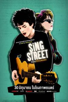 Sing Street - รักใครให้ร้องเพลงรัก