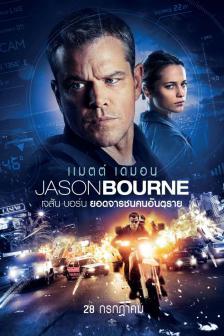 Jason Bourne - เจสัน บอร์น ยอดจารชนคนอันตราย