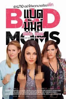 Bad Moms - แบด มัมส์ มันล่ะค่ะ คุณแม่
