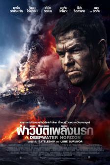 Deepwater Horizon - ฝ่าวิบัติเพลิงนรก