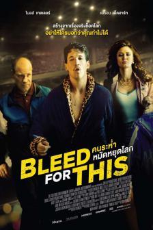 Bleed for This - คนระห่ำหมัดหยุดโลก
