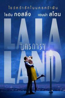 La La Land - นครดารา
