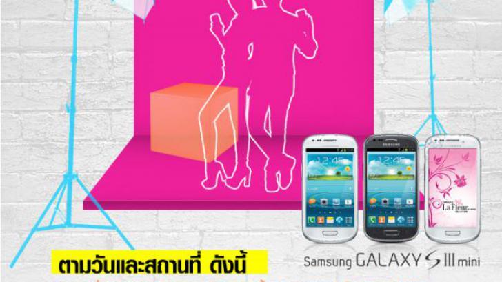 NYLON จับมือ Galaxy S3 mini หาแฟชั่นนิสต้าเมืองไทย !