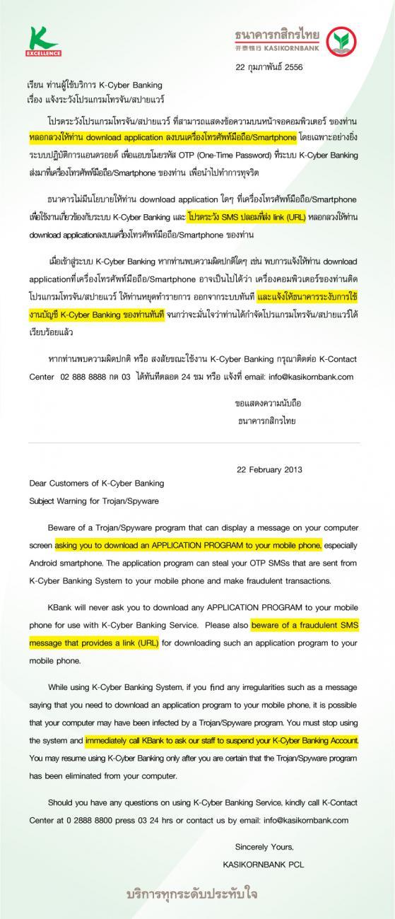 CRES13944_K_Cyber_Banking_Warming_Trojan_Spyware