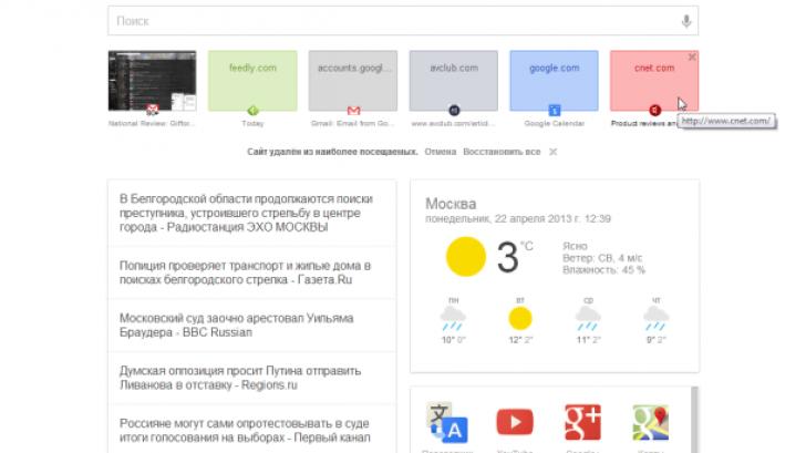 มาใช้ Google Now ปรับแต่งหน้าหลักของ Google ให้เป็นรูปแบบส่วนตัวที่ไม่ซ้ำใคร !