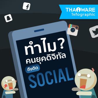 ทำไมคนยุคดิจิทัลถึงติดโซเชียล [Thaiware Infographic ฉบับที่ 40]