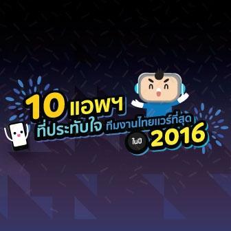 10 แอพฯ ที่ประทับใจทีมงาน THAIWARE ที่สุดในปี 2016 [Thaiware Infographic ฉบับที่ 41]