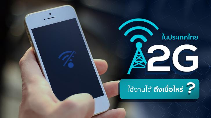 2G ในประเทศไทยใช้งานได้ถึงเมื่อไหร่
