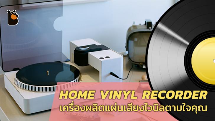 Home Vinyl Recorder เครื่องผลิตแผ่นเสียงไวนิลด้วยตนเองที่บ้าน