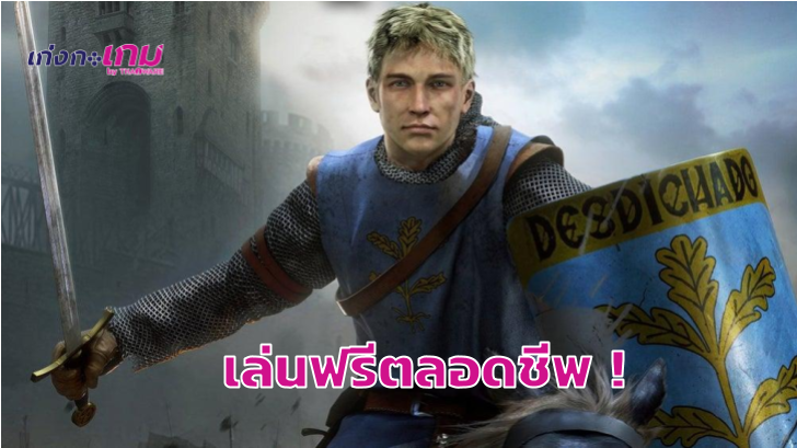 เปิดให้เล่นฟรีถาวรแล้ว! กับเกมแนววางแผนปกครองประเทศ Crusader Kings II