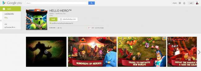Hello Hero บน Play Store สำหรับ แอนดรอยด์