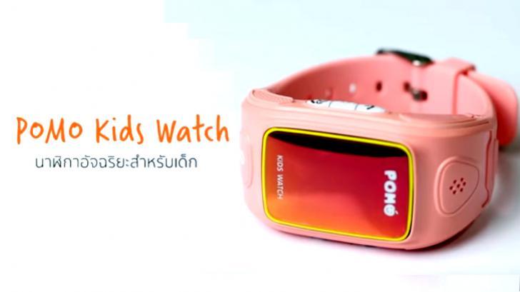 รีวิว POMO Kids Watch นาฬิกาโทรศัพท์ เพิ่มความปลอดภัยให้เด็ก สร้างความสบายใจให้ผู้ปกครอง