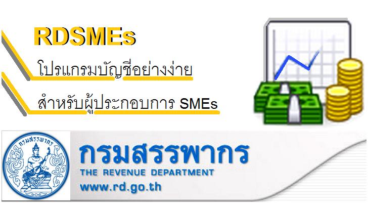 รีวิว RDSMEs โปรแกรมบัญชีอย่างง่าย เพื่อธุรกิจ SMEs จากกรมสรรพากร