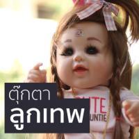 รีวิว ตุ๊กตาลูกเทพ สกู๊ปพิเศษ ในมุมของ คนที่มีความเชื่อ จิตแพทย์ และ คนไอที [มีคลิป]