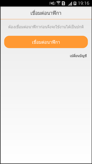 Screenshot_2016-02-29-19-16-09
