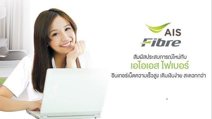 รีวิว AIS Fibre เทคโนโลยีอินเทอร์เน็ตความเร็วสูง ส่งตรงถึงบ้านคุณ [Advertorial]