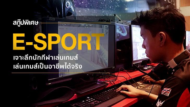 รีวิว E-Sport สกู๊ปพิเศษ เจาะลึกนักกีฬาเล่นเกมส์ เล่นเกมส์เป็นอาชีพได้จริง