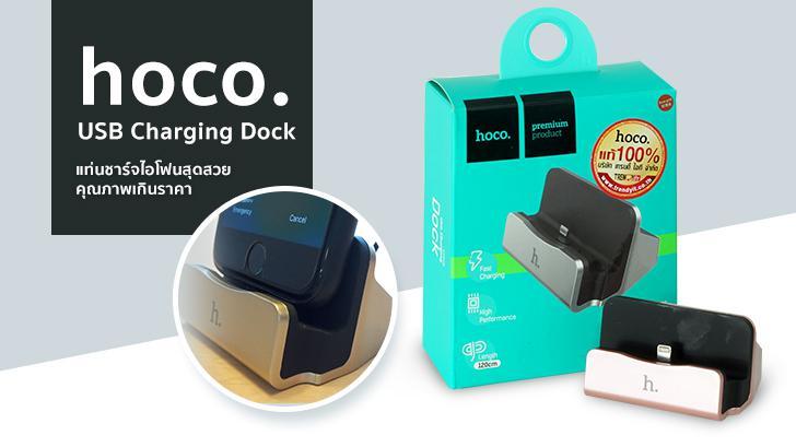 รีวิว HOCO USB Charging Dock แท่นชาร์จไอโฟนสุดสวย คุณภาพเกินราคา