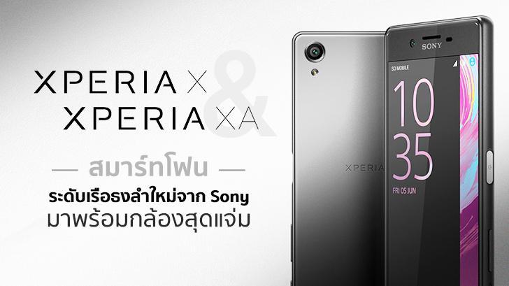 พรีวิว Xperia X และ Xperia XA สมาร์ทโฟนระดับเรือธงลำใหม่จาก Sony มาพร้อมกล้องสุดแจ่ม