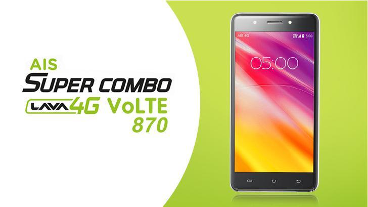 รีวิว AIS LAVA 4G VoLTE 870 สมาร์ทโฟนราคาประหยัด มาพร้อม คุณภาพเสียงคมชัดระดับ HD