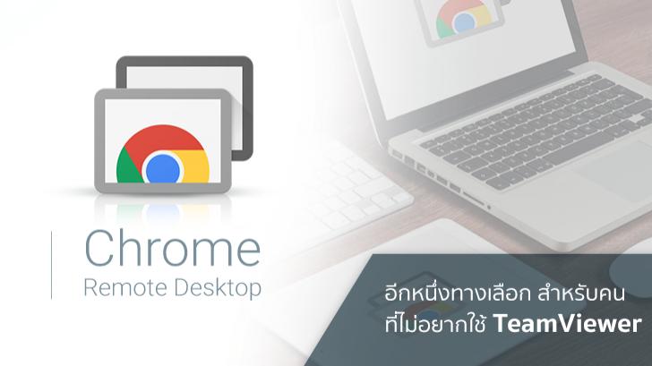 รีวิว Chrome Remote Desktop อีกหนึ่งทางเลือกสำหรับคนที่ไม่อยากใช้ TeamViewer