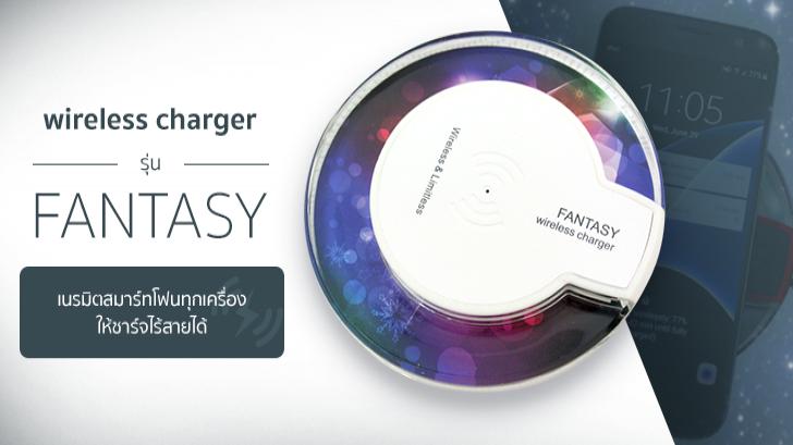 รีวิว เนรมิตสมาร์ทโฟนทุกเครื่องให้ชาร์จไร้สายได้ด้วย Wireless Charger รุ่น Fantasy