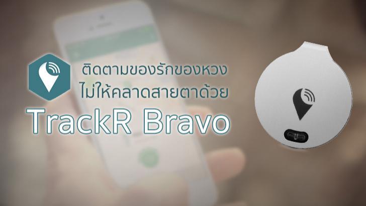 รีวิว ติดตามของรักของหวง ไม่ให้คลาดสายตา ด้วย TrackR Bravo