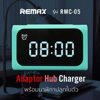 REMAX RMC-05 อแดปเตอร์ชาร์จไฟที่มี USB ถึง 4 ช่อง พร้อมเป็นนาฬิกาปลุกด้วยในตัว