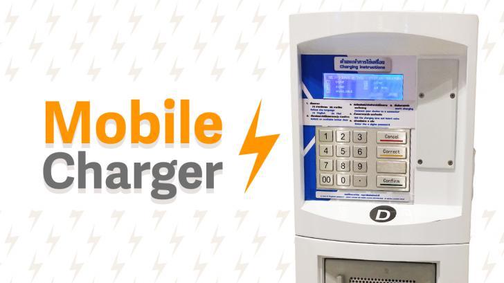 พรีวิว มาทำความรู้จัก Mobile Charger ตู้ชาร์จอุปกรณ์เคลื่อนที่กัน!!