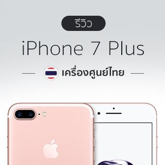 iPhone 7 Plus เครื่องศูนย์ไทย ดีไซน์เหมือนเดิม เพิ่มเติมเทคโนโลยี และการจากไปของช่องหูฟัง