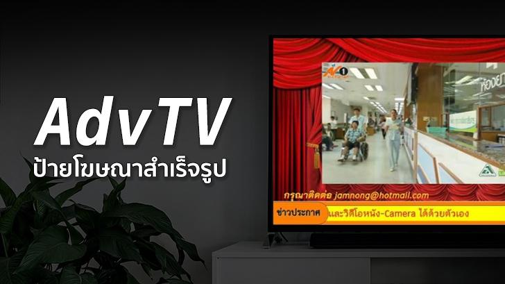 รีวิว AdvTV โปรแกรมป้ายโฆษณาสำเร็จรูป ติดตั้งง่าย ใช้ได้ทันที