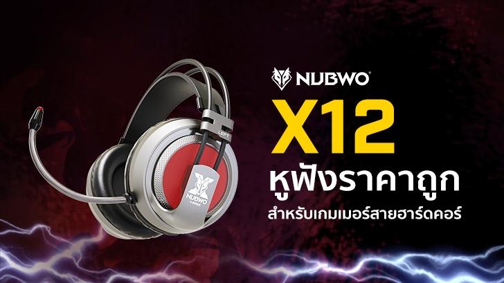 รีวิว NUBWO X12 หูฟังราคาถูก สำหรับเกมเมอร์สายฮาร์ดคอร์ มีระบบสั่น ให้เสียงเบสกระแทกสมจริง