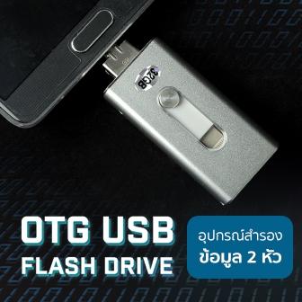 รีวิว - OTG USB Flash Drive เก็บข้อมูล โอนไฟล์ข้ามแพลตฟอร์ม ทั้ง Android, iOS และ PC ในตัวเดียว