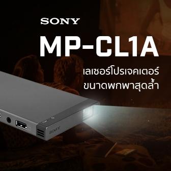 MP-CL1A เลเซอร์โปรเจคเตอร์ขนาดพกพาสุดล้ำจาก Sony